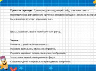 Правила перехода: Для перехода на следующий слайд, появления ответа (геометри