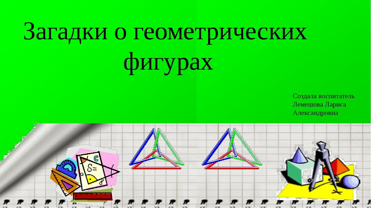 Загадки для детей Загадки о геометрических фигурах Создала воспитатель Лемешо...