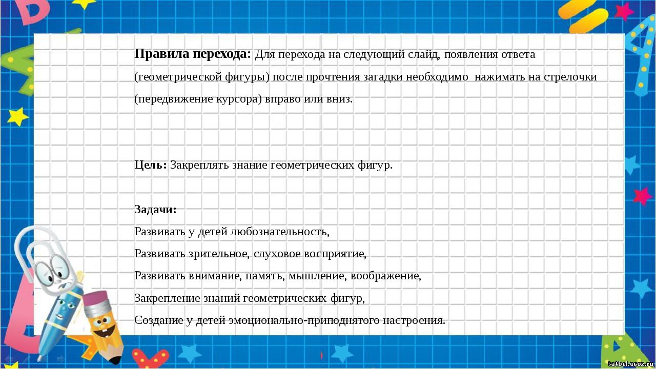 Правила перехода: Для перехода на следующий слайд, появления ответа (геометри...
