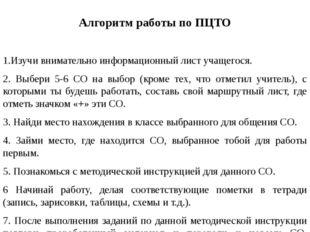 Алгоритм работы по ПЦТО 1.Изучи внимательно информационный лист учащегося. 2.