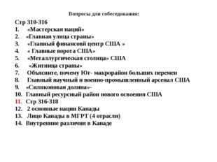 Стр 310-316 «Мастерская наций» «Главная улица страны» «Главный финансовй цент