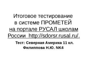 Итоговое тестирование в системе ПРОМЕТЕЙ на портале РУСАЛ школам России http: