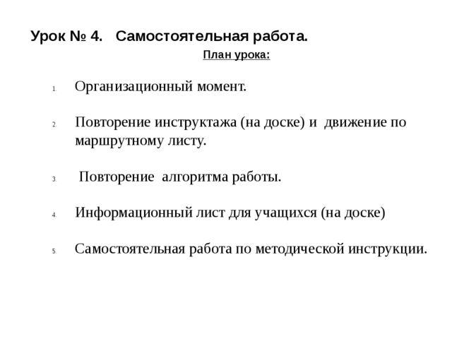 Урок № 4. Самостоятельная работа. Организационный момент. Повторение инструк...