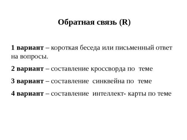 Обратная связь (R) 1 вариант – короткая беседа или письменный ответ на вопрос...