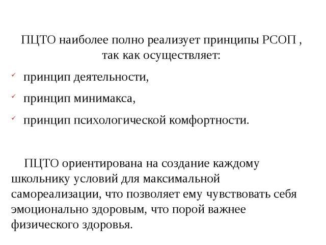 ПЦТО наиболее полно реализует принципы PCОП , так как осуществляет: принцип...