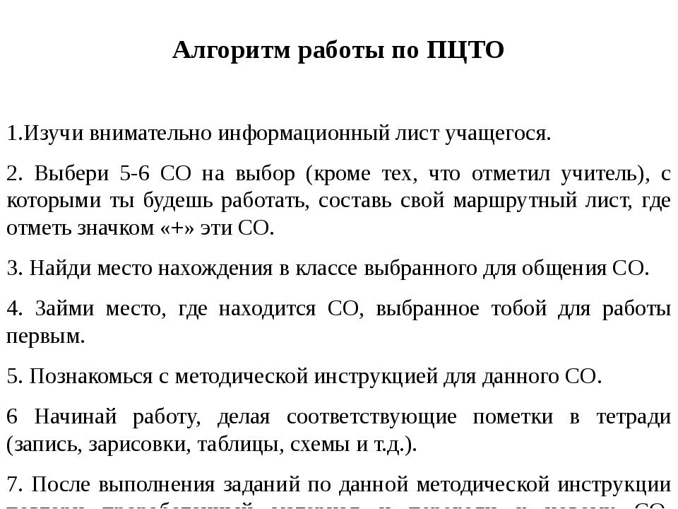 Алгоритм работы по ПЦТО 1.Изучи внимательно информационный лист учащегося. 2....