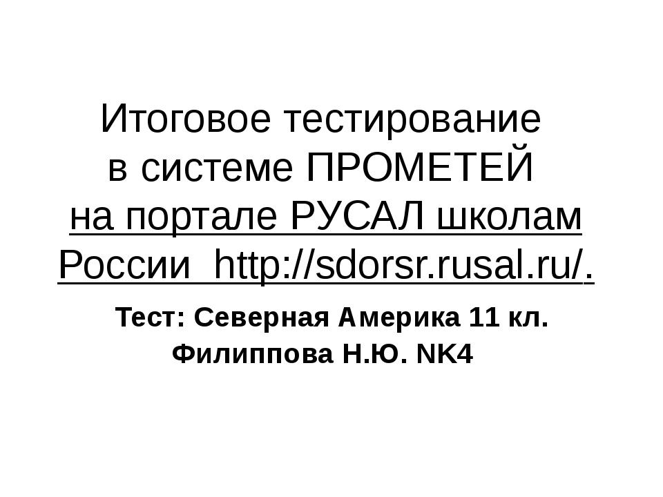 Итоговое тестирование в системе ПРОМЕТЕЙ на портале РУСАЛ школам России http:...