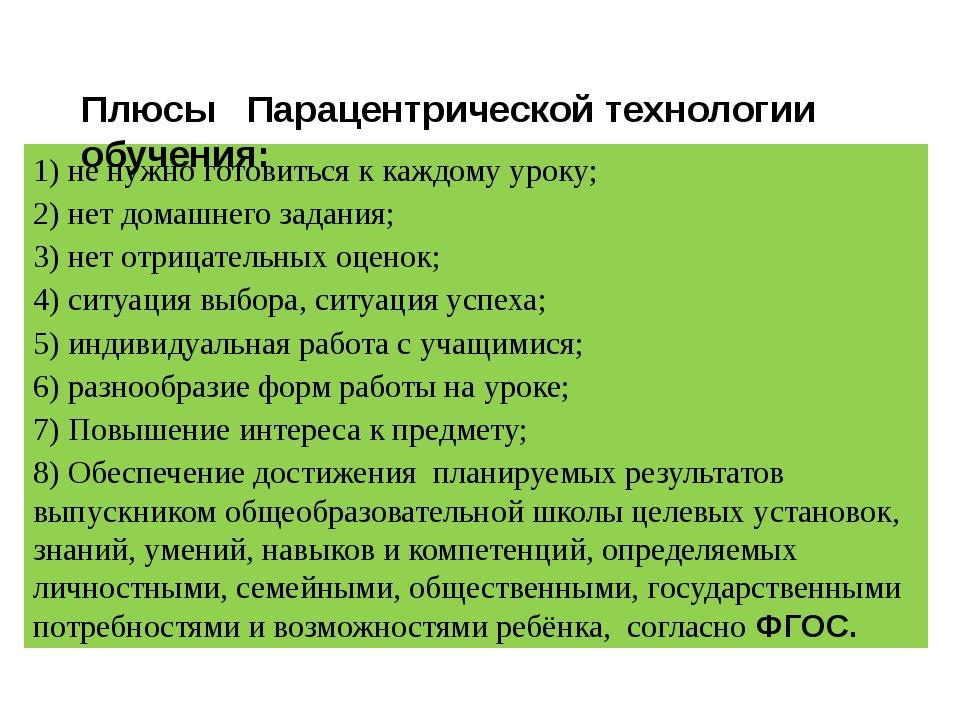 1) не нужно готовиться к каждому уроку; 2) нет домашнего задания; 3) нет отри...
