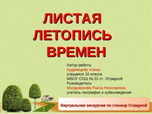 ЛИСТАЯ ЛЕТОПИСЬ ВРЕМЕН Виртуальная экскурсия по станице Отрадной Автор работы