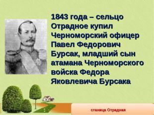 станица Отрадная 1843 года – сельцо Отрадное купил Черноморский офицер Павел