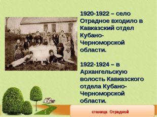 станица Отрадной 1920-1922 – село Отрадное входило в Кавказский отдел Кубано