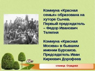 станица Отрадная Коммуна «Красная семья» образована на хуторе Сычев. Первый