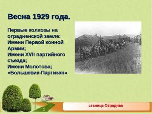 станица Отрадная Весна 1929 года. Первые колхозы на отрадненской земле: Имени