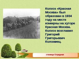 станица Отрадная Колхоз «Красная Москва» был образован в 1934 году на месте к