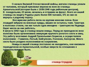 станица Отрадная О начале Великой Отечественной войны, жители станицы узнали