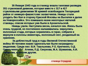 станица Отрадная 30 Января 1943 года в станицу вошла танковая разведка 351 с