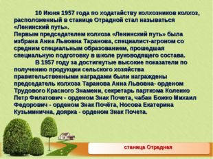 станица Отрадная 10 Июня 1957 года по ходатайству колхозников колхоз, распол