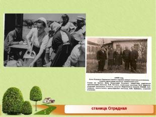 станица Отрадная