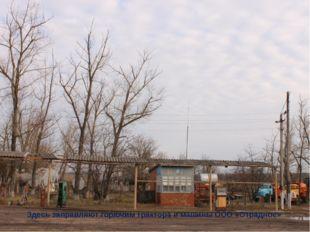 Здесь заправляют горючим трактора и машины ООО «Отрадное»
