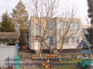 Детский сад «Светлячок» построен для отрадненской детворы в середине 80-х годов