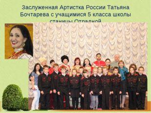 Заслуженная Артистка России Татьяна Бочтарева с учащимися 5 класса школы стан