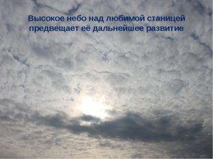 Высокое небо над любимой станицей предвещает её дальнейшее развитие