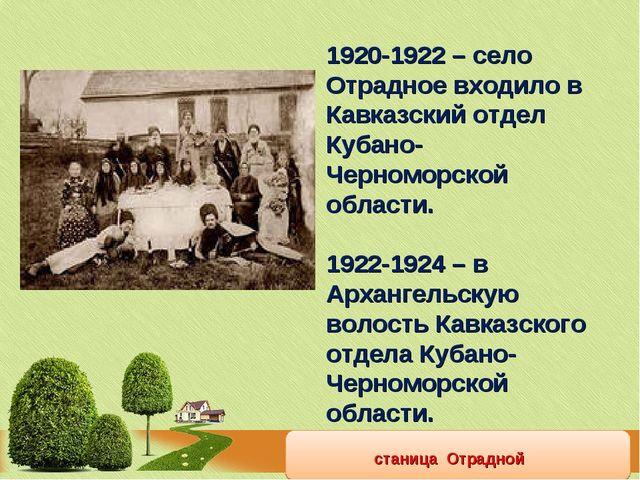 станица Отрадной 1920-1922 – село Отрадное входило в Кавказский отдел Кубано...