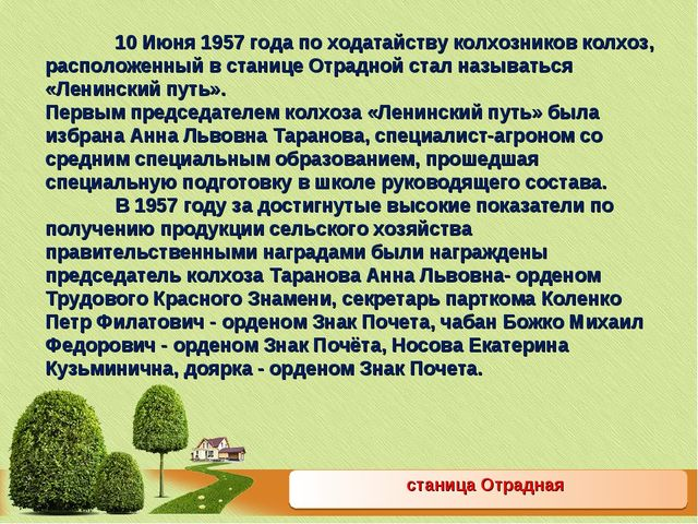 станица Отрадная 10 Июня 1957 года по ходатайству колхозников колхоз, распол...