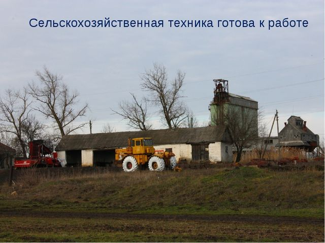 Сельскохозяйственная техника готова к работе