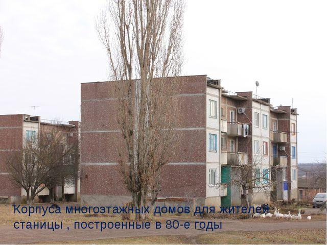 Корпуса многоэтажных домов для жителей станицы , построенные в 80-е годы