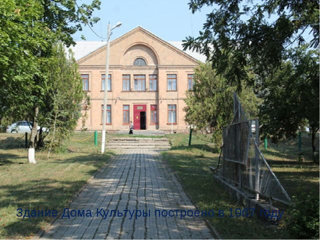 Здание Дома Культуры построено в 1967 году