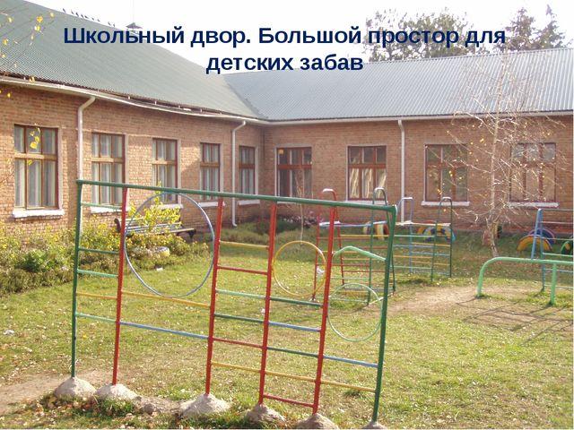 Школьный двор. Большой простор для детских забав