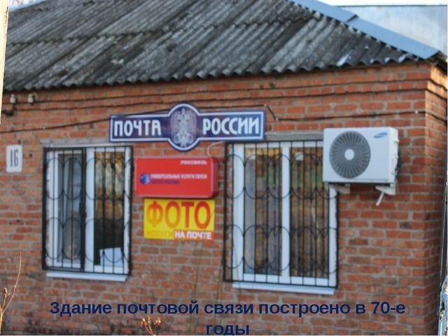 Здание почтовой связи построено в 70-е годы