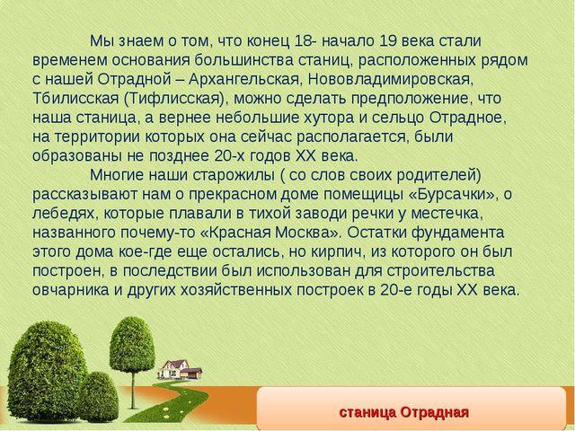 станица Отрадная Мы знаем о том, что конец 18- начало 19 века стали времене...