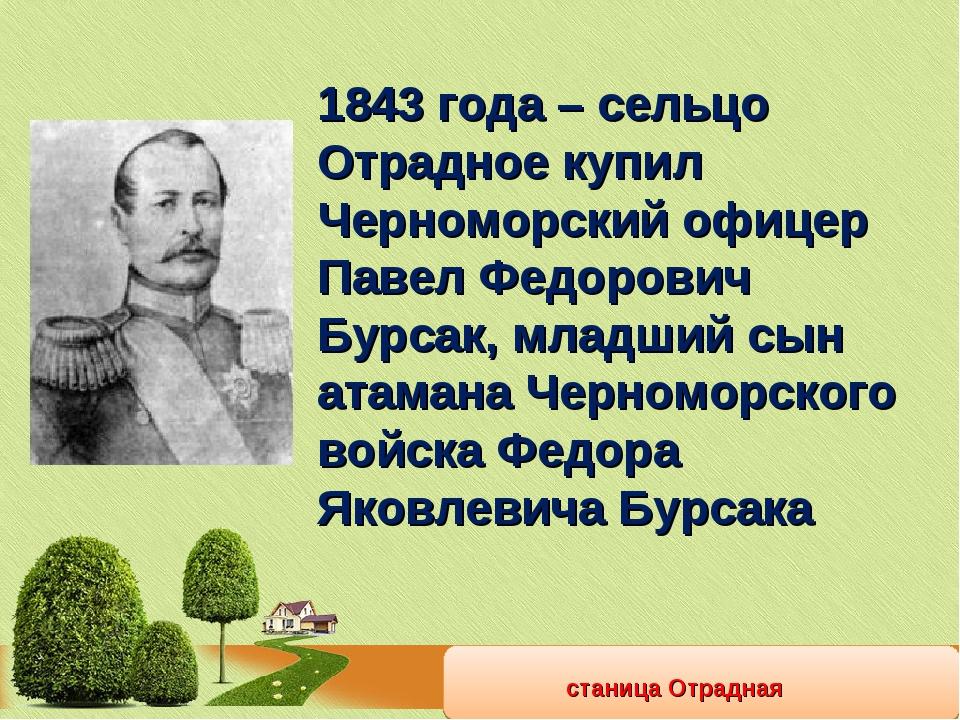 станица Отрадная 1843 года – сельцо Отрадное купил Черноморский офицер Павел...