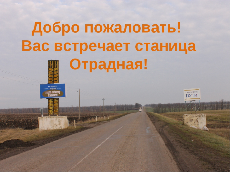 Добро пожаловать! Вас встречает станица Отрадная!