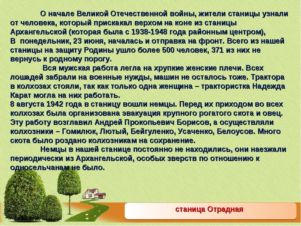 станица Отрадная О начале Великой Отечественной войны, жители станицы узнали...