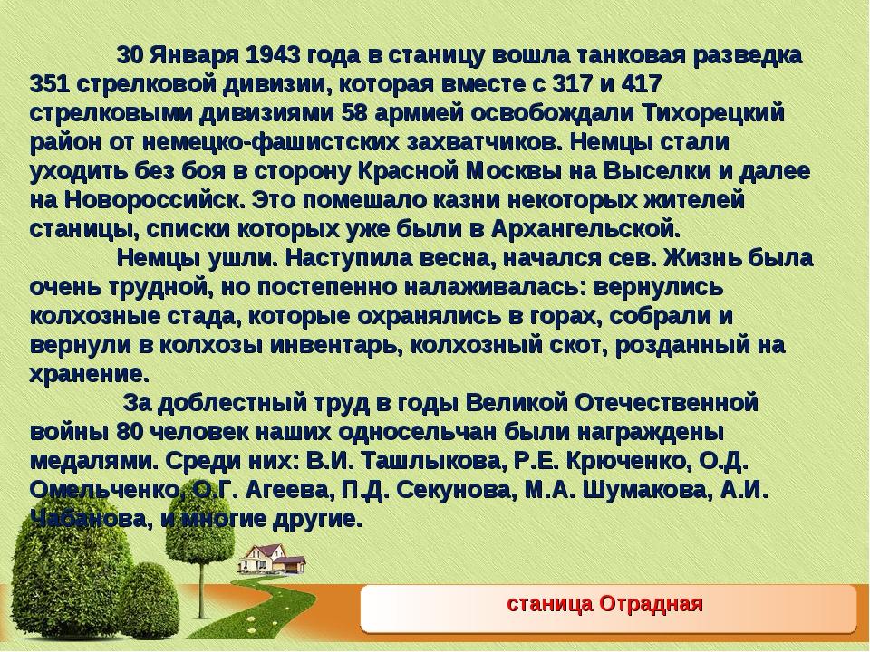 станица Отрадная 30 Января 1943 года в станицу вошла танковая разведка 351 с...