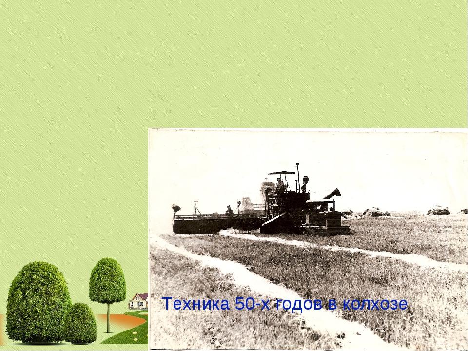 Техника 50-х годов в колхозе
