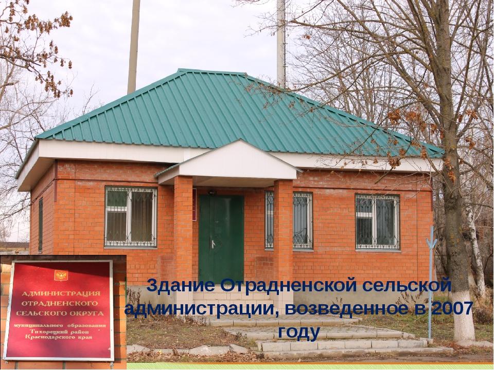 Здание Отрадненской сельской администрации, возведенное в 2007 году
