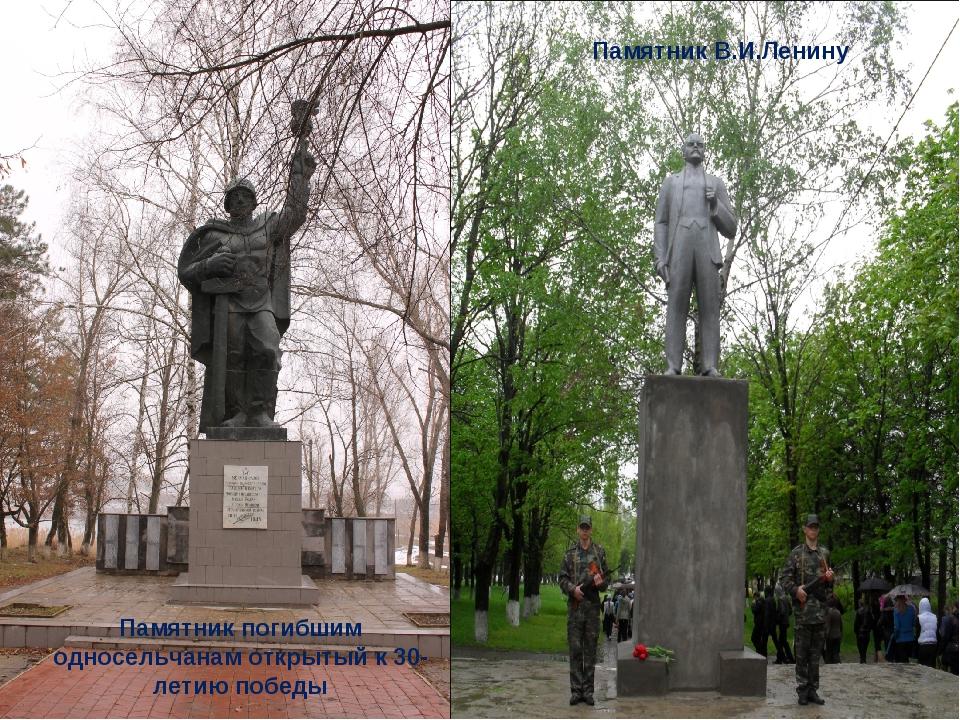 Памятник погибшим односельчанам открытый к 30-летию победы Памятник В.И.Ленину