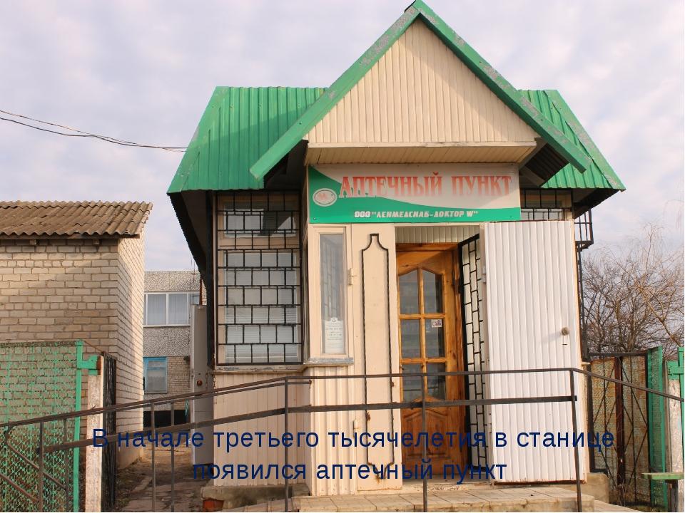 В начале третьего тысячелетия в станице появился аптечный пункт