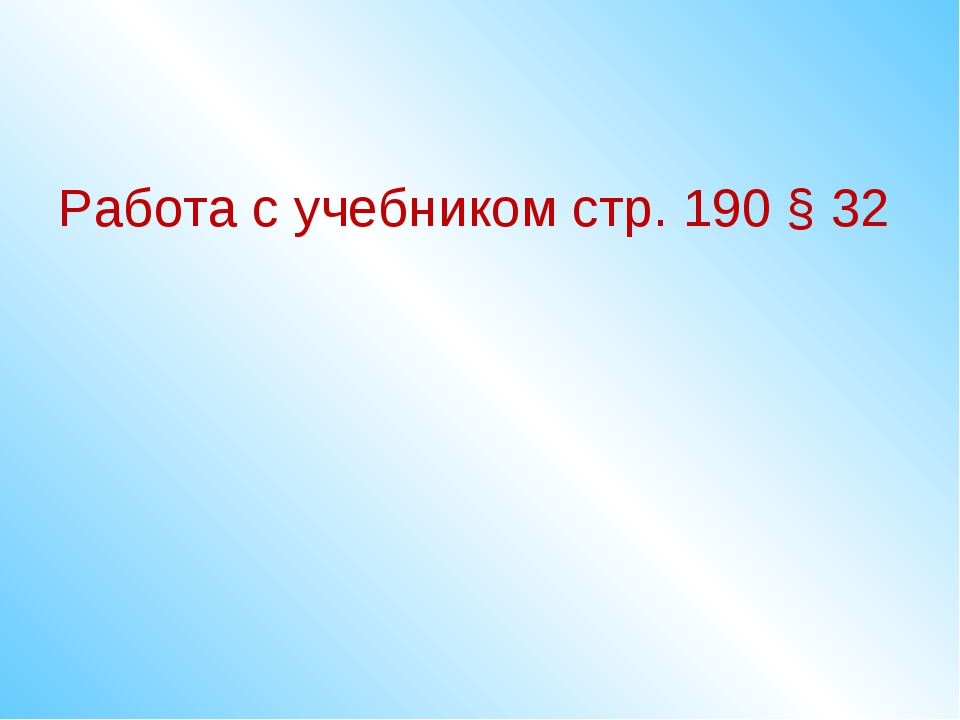 Работа с учебником стр. 190 § 32