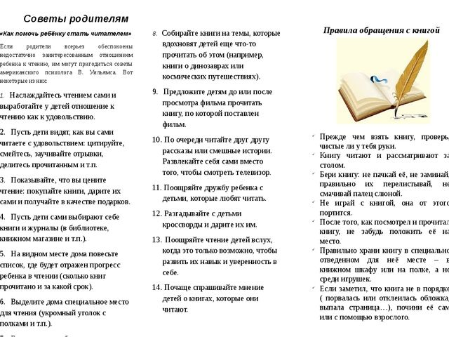 Советы родителям «Как помочь ребёнку стать читателем» Если родител...