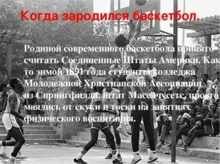 Когда зародился баскетбол. Родиной современногобаскетболапринято считать Со