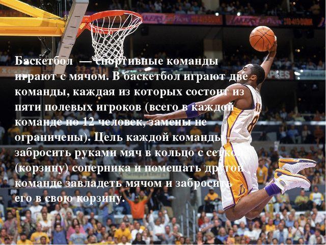 Баскетбол — спортивные команды играют с мячом. В баскетбол играют две команд...