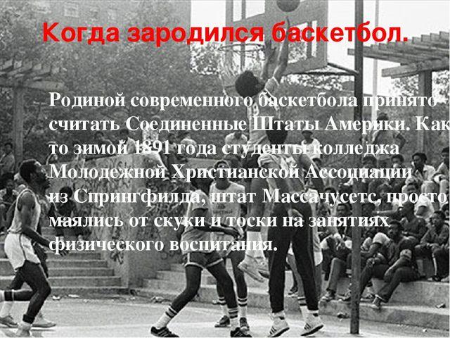 Когда зародился баскетбол. Родиной современногобаскетболапринято считать Со...