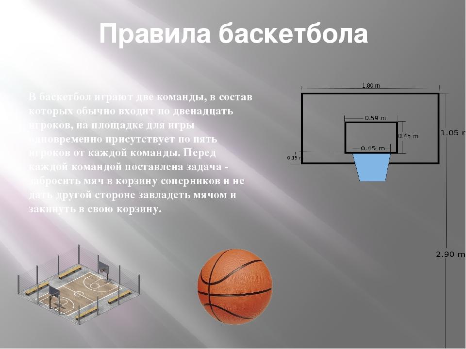 Правила баскетбола В баскетбол играют две команды, в состав которых обычно вх...