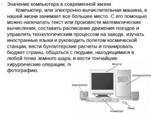 Значение компьютера в современной жизни Компьютер, или электронно-выч