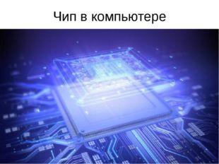 Чип в компьютере